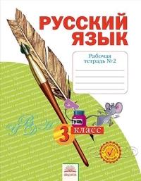 Русский язык 3 кл. Рабочая тетрадь в 4х частях часть 2я